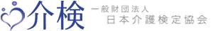 一般財団法人 日本介護検定協会