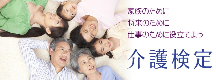 日本介護検定協会のオフィシャルサイトです。介護検定はあなたの介護に関する知識やスキルの獲得を応援します。